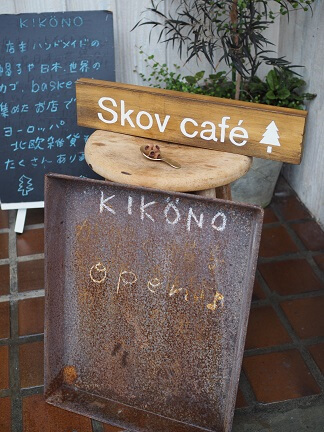 SkovCafe