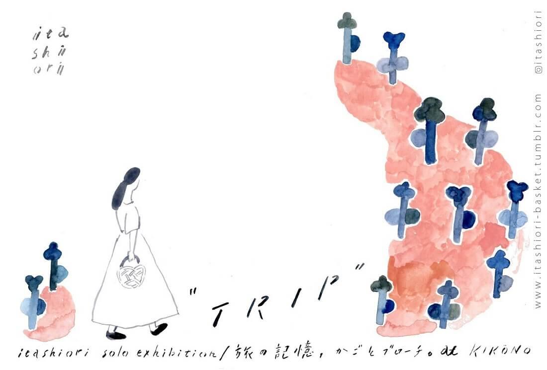 """itashiori個展:""""TRIP"""" 旅の記憶,かごとブローチ(7/7~7/11)"""
