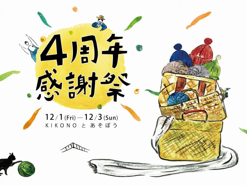 KIKONO4周年感謝祭