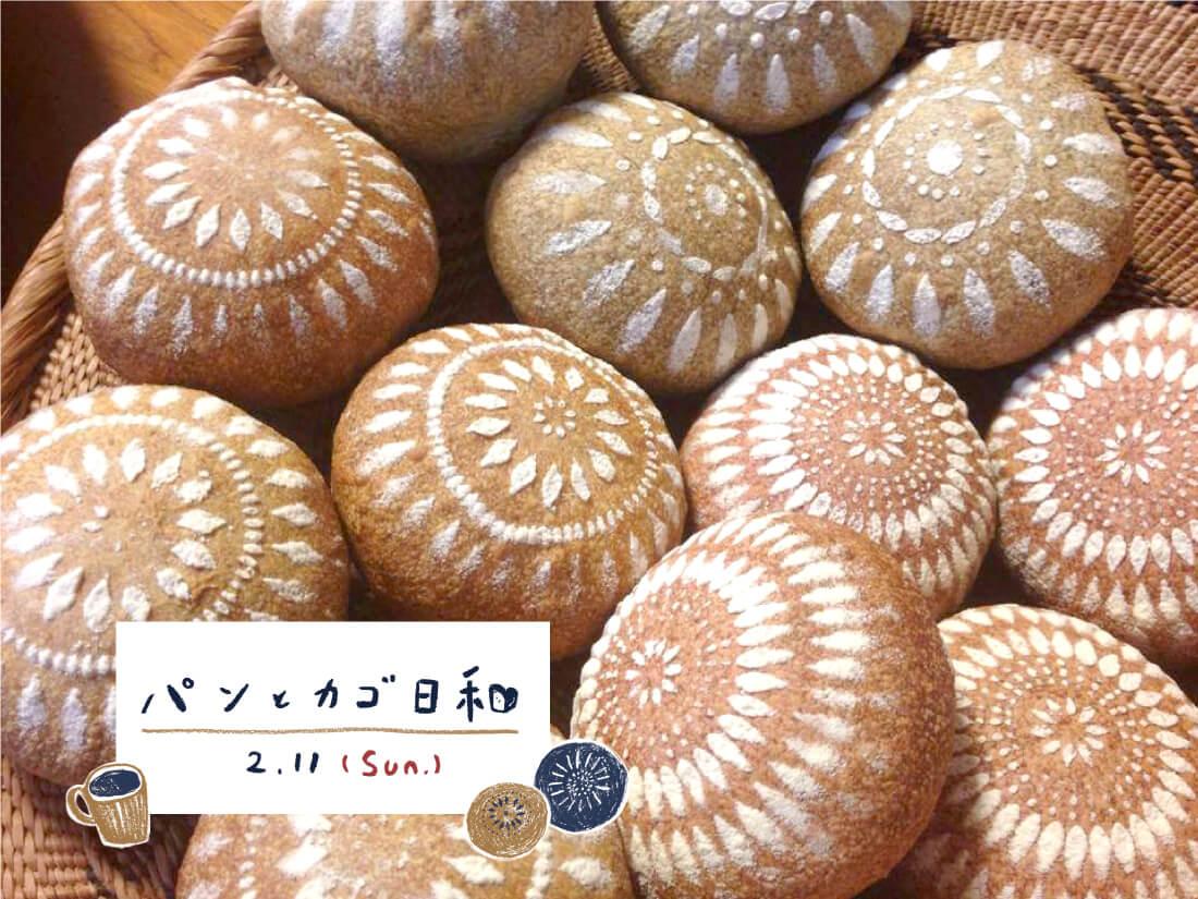 パンとカゴ日和 2/11(日)  にじわぱんさん出店