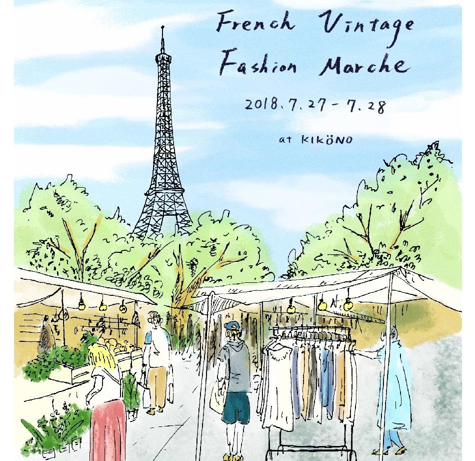 France Vintage Fashion Marche 7/27-28 by Trip vintage