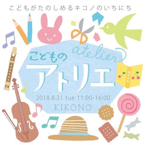 こどものアトリエ 8/21(火) at KIKONO