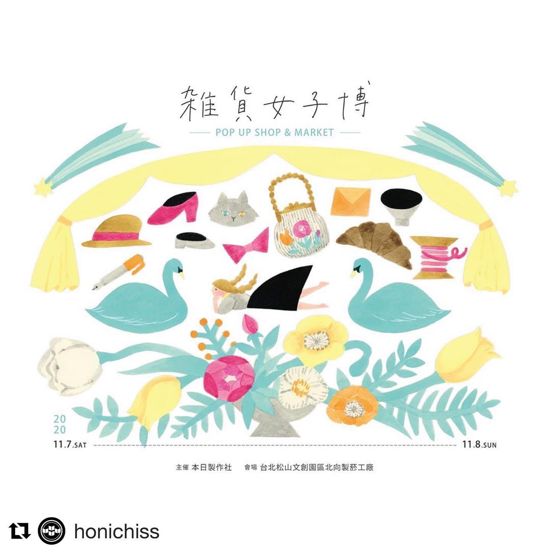 ・こんばんは・明日、7日の土曜日と8日日曜日は台湾台北で雑貨女子博が開催されます・今回は残念ながら行く事はできませんがKIKONOの品々は参加させていただきます・台湾の皆様、是非雑貨女子博を楽しんでくださいね・@honichiss nashさんmiaさん、また会える日を楽しみにしています!雑貨女子博の大成功を心よりお祈りしています・以下、本日さんの文章です・雑貨女子博 Vol.4 \出展者情報公開/・注意!本場次原訂來台的日本作家們,將調整以委託主辦方販售的方式參加,並成立雑貨女子期間限定店舖。台灣作家們則不受影響,與我們一同在會場與大家交流。・因為規模短縮的關係,今年場次調整為「免費入場」。・日時:2020.11.7-11.8 / 11am-5pm會場:台北松山文創園區・北向製菸工廠・・◎POP UP SHOP 作家一覽◎- KIKONO- 暮縞- buchi- atto.- 文福- kitohato キトハト- marucoro chan- toromeco- BLUE HANNA- テシシュウコモノkii.- ami girl- Rin*Tsubaki /ma to ga- kuyuriha- 靴下のhacu- fuki- 消しゴムはんこと雑貨 はんこどり- oyasumi- joiejoie- c o t t i n d( 陸續公開 )・◎MARKET 作家一覽◎- Little Witch + LYNLI Jewelry 李倪・輕珠寶- 法洛勒姆 Follow the Moon- 春豬工作室 Harui Studio- miniroof 小宅作- 古董小姐 Miss Vintage in Wonderland- FlosKit- 綠色幽默- Under Object 古道具 傢俱- 浮生半閑 anTEAquer- Merci café- 片片- 鐵鏽物件- CHANTEZ Pâtisserie 穿石- 竊竊- Cheng cheng- u cheˊw 你嚼- 琛 chiachen- ear.the.yen- 手路 生活器物- 織花雑貨店 + 椛栞- yaoyao- ericoco- InkSundae- 魔女實驗室 Majyo-Majyo- &.caker- 布菈瑟BLOSSOM- One Day One Dog- 藤蔓 vine.handmade- dreAMbition- lovelyhsuhsu- Funkpeanuts Coffee- 隔壁的工作室- Atelier_Sannin- 草棉谷RONG(11.7 限定)- Zoophyta(11.7 限定)- Little imperfection(11.7 限定)- 因為我喝醉了。(11.8 限定)- 魚山(11.8 限定)