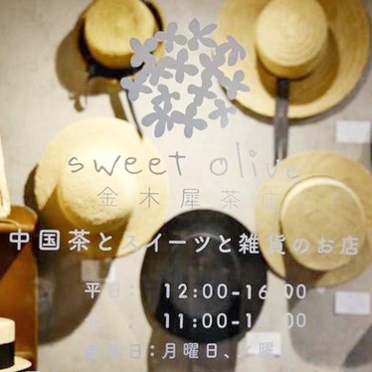 ・金木犀茶店さんでの春夏帽子オーダー会 @sweetolive_nishiogi ・本日3日目が終わりました・お越しくださいましたお客様誠にありがとうございました・初日と2日目に在店し楽しい時間と出会いをいただき本当にありがとうございました・皆様同じように「金木犀茶店さんでKIKONOの帽子が見れる事が嬉しい!」とおっしゃっていただいた事が嬉しくて開催してよかったとしみじみ感動です・・会期は3日の土曜日までです(12:00から16:00まで)・大人気のパフェやケーキ、お茶と共にお楽しみいただけます・帽子愛に溢れているオーナーの海ちゃんのアドバイスも的確ですよ・・是非お越しくださいませ・・#西荻窪カフェ #金木犀茶店 ・・