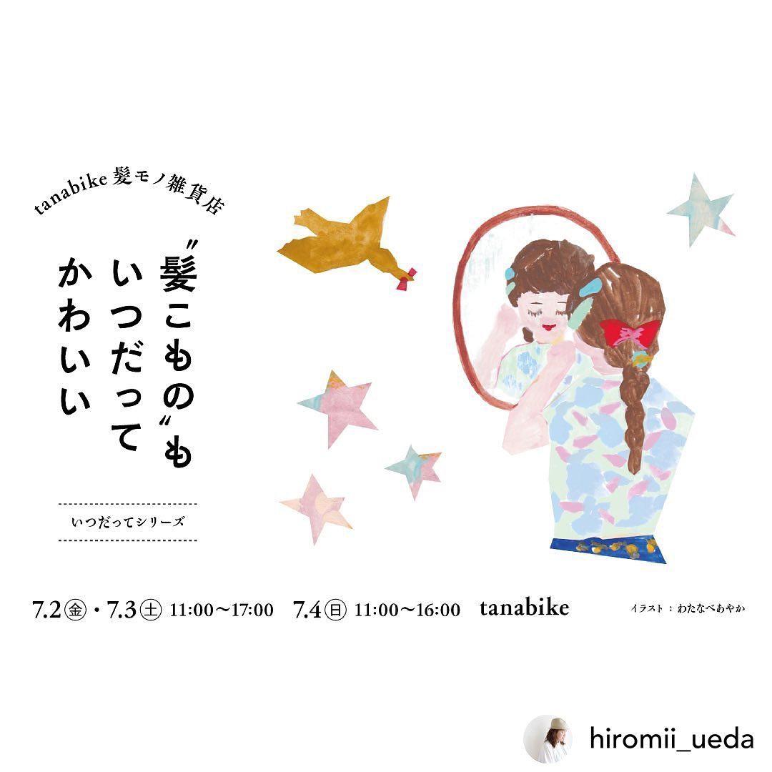 楽しみなイベント出店のお知らせです・来月7月2日から3日間、川口のsenkiyaさん内、tanabikeさんにて開催の「髪こものもいつだってかわいい」に参加させていただきます・楽しい三日間になりそうでワクワクです、みなさま楽しみにお越しくださいませ・・Posted @withregram • @hiromii_ueda 次の『旅するPOPUPSHOP』のテーマは髪こもの。前回の「紙こものはいつだってかわいい」に続く「いつだって」シリーズ企画、第二弾となります。シリーズ化をサポートしていただいたsenkiyaのみなさんありがとうございます。 @senkiya シリーズ化に加えて、パロディーがワクワクする夏らしいテーマになりました!ステキな作家のみなさまと一緒にご来場をお待ちしております!—————————————まぶしい夏がやってきます。ちょっとドレスアップしたい日も、リラックスできるおうち時間にも、身に着けるコモノはかわいいものを選びたい。真夏の三つ編みやゆるくまとめたヘアスタイルをおしゃれにかわいく見せてくれる「髪こもの」のお店が3日間だけオープンします。誰かに自慢したくなるいつだってかわいい心ときめく髪こもの。あなただけのお気に入りが見つかりますように。<いつだってシリーズ>『髪こものもいつだってかわいい』-tanabike髪モノ雑貨店-<日時>7月2日(金)3日(土)11時-17時 7月4日(日)11時〜16時<会場>tanabike 埼玉県川口市石神715<出店者>・horieee @horieeesmarket ・sae nagata accessories @sae_nagata ・KIKONO@kikono_shop ・tolemoko @tolemoko ・tohdesignworks(2日、3日のみ)@tohdesignworks ・kotsu kotsu(2日、3日のみ)@kotsukotsu_brooch ・kitohato(3日、4日のみ)@kitohato ・福山菜穂子(3日のみ)@naoko_fukuyama ・植物と空間 暮らしのデザイン minari@minari_green_spacedesign <ワークショップ>『テキスタイルをあつめて』tohdesignworks @tohdesignworks *ハギレや毛糸などの端材を袋にたっぷりと詰めていただきます。 ¥500〜<ヘアアレンジ>イシカワ整髪店・前髪CUT  ¥500 /ヘアアレンジ ¥1500その他のCUTやメインテナンスもご相談ください。ご予約は当日受付いたします。<ご来場のお願い>○駐車場の台数に限りがあります。公共交通機関をご利用の上、ご来場ください。○マスクをご着用の上、ご自宅で検温をすませてからお越しください(37.5℃以上の熱がある方のご入場はご遠慮ください)○入り口に手指消毒用のアルコールを準備しますのでご利用ください。○会場内へのご入場人数を制限する場合がございます。あらかじめご了承ください。—————旅するPOPUPSHOP主催:うえだひろみイラスト:わたなべあやかお問合せ先:info@hiromiueda.com