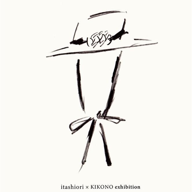 お知らせです・「日々是好日」Itashiori × KIKONO  exhibition2021年7月15日(the.)〜20日(tue.)11:00 - 16:30KIKONO店内にて・@itashiori ・itashioriさんの表現された藤の作品、カゴやブローチ、そしてKIKONOと一緒に作り上げる帽子や洋服に合わせられる作品や、私たちお気に入りの手提げなど、コラボによる作品もたくさん並びます是非、展示会の場へ遊びに来てくださいね・会期中の7月18日(日)には、入間市のパン屋さんNoufuさん @noufu.pain がきてくださりパンの販売を行っていただきます楽しい1週間にしたいなと思います・・今回のexhbitionのタイトル「日々是好日」hibikorekoujitsu・すごくいい言葉ですいいこともいやなことも人生には沢山起こりますが、そのどれもがかけがえのない1日その1日1日を大切に感じ、成長していけることを、ほんの少しでも感じていられる瞬間は愛おしいです・itashioriさんとの展示会は2年ぶり。とても感慨深い気持ちです。・どんな出来事があっても自分の心の持ち方次第でその出来事は良くもなるそして成長することができる前向きに進んでこれたことや成長できたこと、たくさんの人たちとのつながり、一つ一つが意味のあるものと捉えることができています・itashioriさんとKIKONOが表現する展示会でその思いの一端でも表現できたら嬉しいなと思います。・わたしの毎日と毎日のわたしご機嫌な日々のためのわたし達の展示会・itashiori×KIKONO日々是好日hibikorekoujitsu・日々に寄り添うかごと帽子とお洋服・お楽しみに!